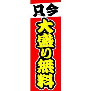 のぼり のぼり旗 只今 大盛り無料|sendenjapan