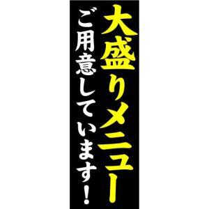 のぼり のぼり旗 大盛りメニュー ご用意しています!|sendenjapan
