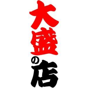 のぼり のぼり旗 大盛の店|sendenjapan