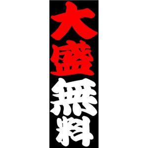 のぼり のぼり旗 大盛無料|sendenjapan