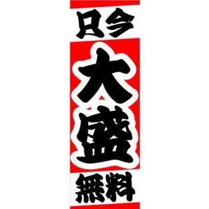 のぼり のぼり旗 只今 大盛 無料|sendenjapan