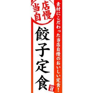 のぼり のぼり旗 当店自慢 餃子定食|sendenjapan