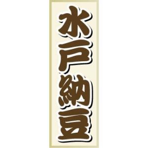 のぼり のぼり旗 水戸納豆|sendenjapan