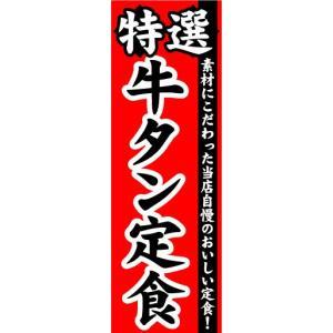 のぼり のぼり旗 特選 牛タン定食|sendenjapan