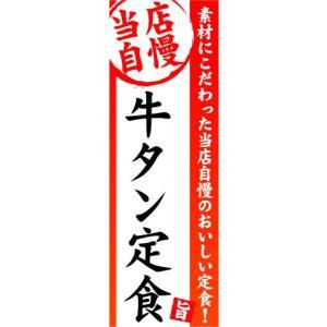 のぼり のぼり旗 当店自慢 牛タン定食|sendenjapan