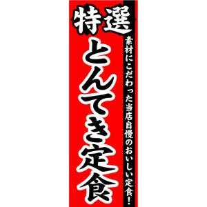 のぼり のぼり旗 特選 とんてき定食|sendenjapan