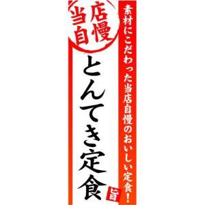 のぼり のぼり旗 当店自慢 とんてき定食|sendenjapan
