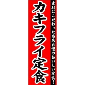 のぼり のぼり旗 カキフライ定食|sendenjapan