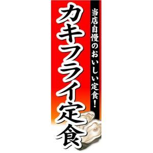 のぼり のぼり旗 カキフライ定食 当店自慢のおいしい定食!|sendenjapan