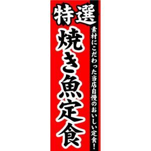 のぼり のぼり旗 特選 焼き魚定食|sendenjapan