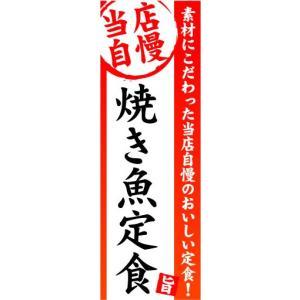 のぼり のぼり旗 当店自慢 焼き魚定食|sendenjapan