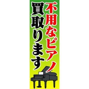 のぼり のぼり旗 不要なピアノ買取ります|sendenjapan