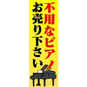 のぼり のぼり旗 不要なピアノお売り下さい|sendenjapan
