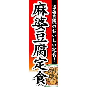 のぼり のぼり旗 麻婆豆腐定食 当店自慢のおいしい定食!|sendenjapan