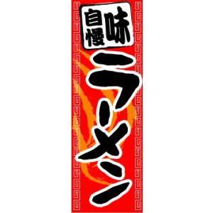 のぼり のぼり旗 味自慢 ラーメン|sendenjapan