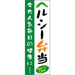 のぼり のぼり旗 ヘルシー弁当 カロリーOFF|sendenjapan