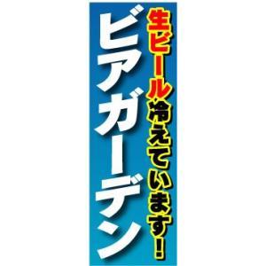 のぼり のぼり旗 ビアガーデン 生ビール冷えています! sendenjapan