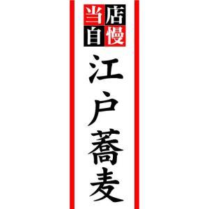 のぼり のぼり旗 当店自慢 江戸蕎麦|sendenjapan