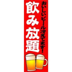 のぼり のぼり旗 飲み放題 おいしいビール冷えてます! sendenjapan