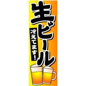 のぼり のぼり旗 生ビール冷えてます! sendenjapan