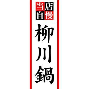 のぼり のぼり旗 当店自慢 柳川鍋|sendenjapan