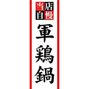 のぼり のぼり旗 当店自慢 軍鶏鍋|sendenjapan