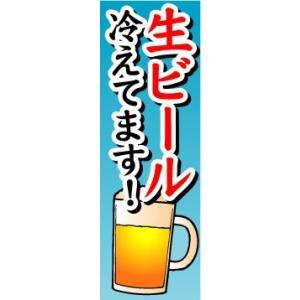 のぼり のぼり旗 生ビール 冷えてます! sendenjapan