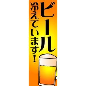 のぼり のぼり旗 ビール 冷えています! sendenjapan