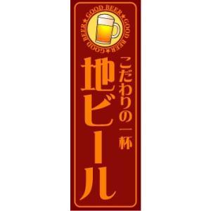 のぼり のぼり旗 こだわりの一杯 地ビール sendenjapan