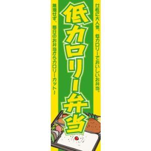 のぼり のぼり旗 低カロリー弁当|sendenjapan