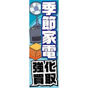 のぼり のぼり旗 季節家電強化買取|sendenjapan