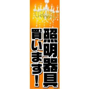 のぼり のぼり旗 照明器具買います!|sendenjapan