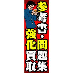 のぼり のぼり旗 参考書・問題集 強化買取|sendenjapan