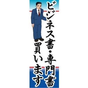 のぼり のぼり旗 ビジネス書・専門書買います|sendenjapan
