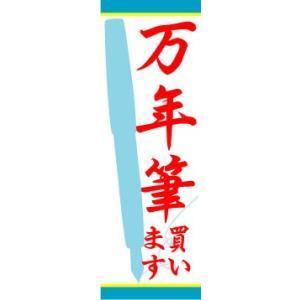 のぼり のぼり旗 万年筆買います|sendenjapan