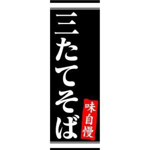 のぼり のぼり旗 三たてそば 味自慢|sendenjapan