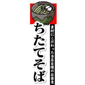 のぼり のぼり旗 ちたてそば 素材にこだわった当店自慢のお蕎麦|sendenjapan
