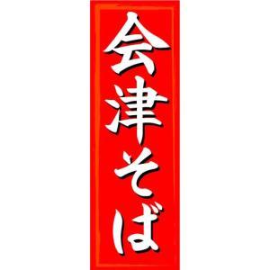 のぼり のぼり旗 会津そば|sendenjapan