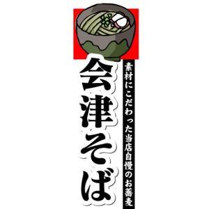 のぼり のぼり旗 会津そば 素材にこだわった当店自慢のお蕎麦|sendenjapan