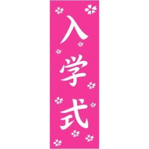 のぼり のぼり旗 入学式|sendenjapan