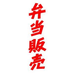 のぼり のぼり旗 弁当販売|sendenjapan