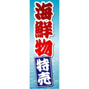のぼり のぼり旗 海鮮物 特売|sendenjapan