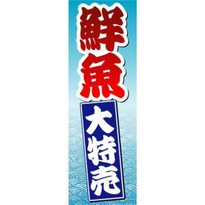 のぼり のぼり旗 鮮魚 大特売|sendenjapan