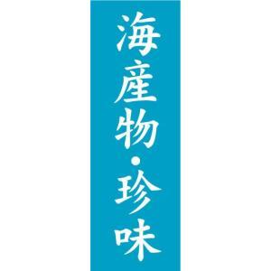 のぼり のぼり旗 海産物・珍味|sendenjapan
