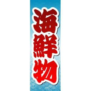 のぼり のぼり旗 海鮮物|sendenjapan