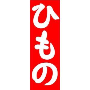 のぼり のぼり旗 ひもの|sendenjapan