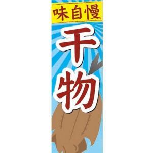 のぼり のぼり旗 味自慢 干物|sendenjapan