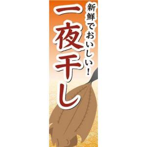 のぼり のぼり旗 新鮮でおいしい! 一夜干し|sendenjapan