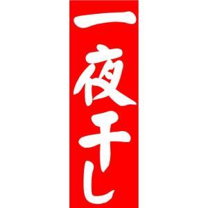 のぼり のぼり旗 一夜干し|sendenjapan