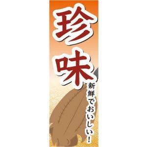 のぼり のぼり旗 珍味 新鮮でおいしい!|sendenjapan